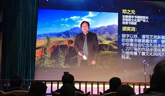 邓之元获得第三届安徽书画年度人物艺术传承奖