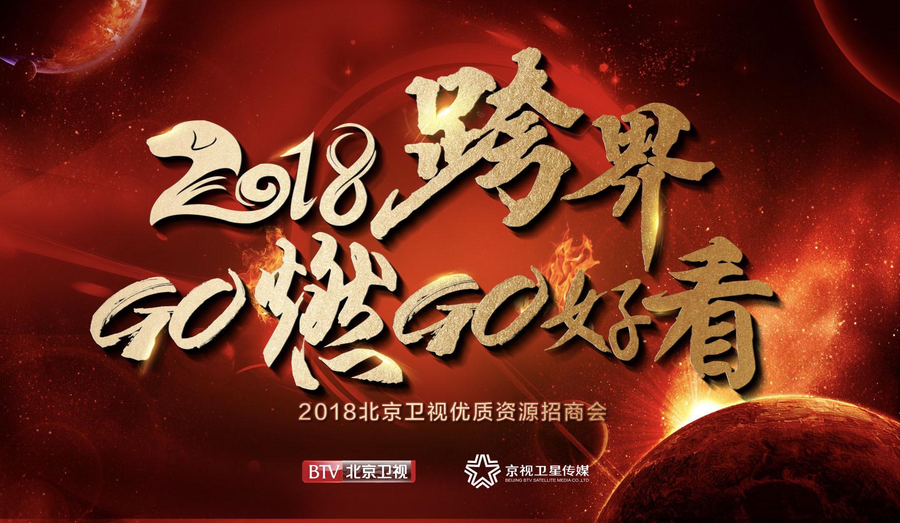北京卫视《我是故宫讲解员》等6大原创综艺来袭