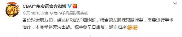 广东后卫小将左脚踝跟腱撕裂 球队官宣赛季报销