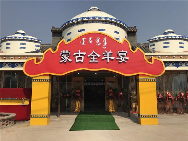 义乌蒙古全羊宴豪情开业美味与文化的盛典
