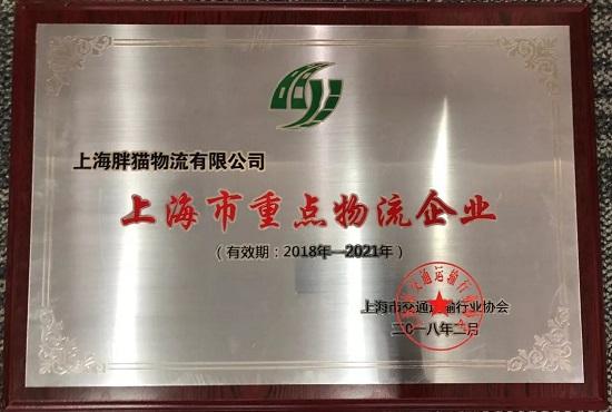 """找钢网胖猫物流成为""""上海市重点物流企业"""""""