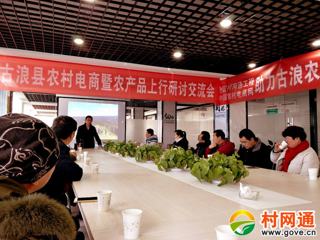 全國村網通工程助力古浪農產品電商創新創業發展