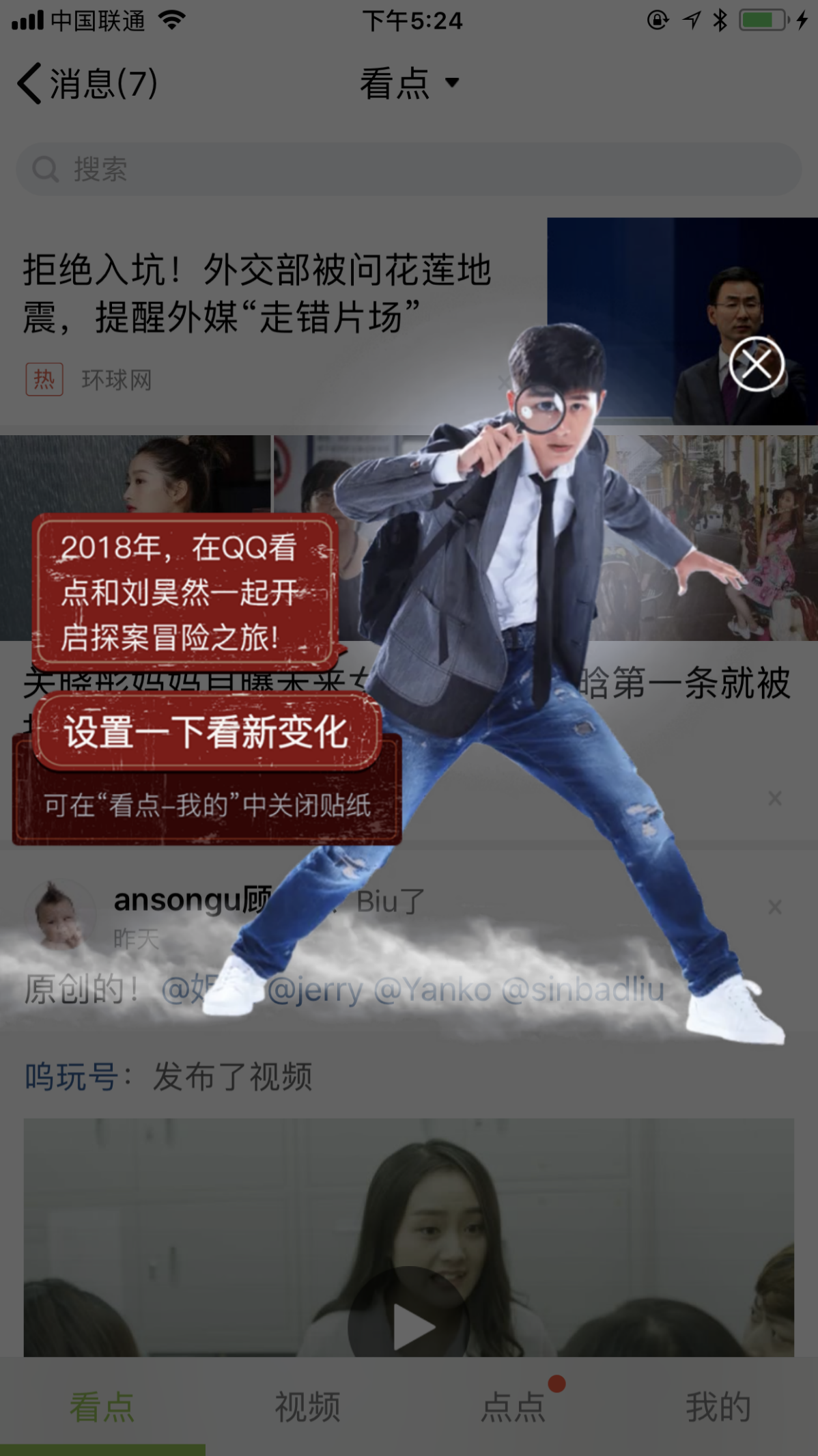 """刘昊然""""制霸""""QQ看点,原来现在的年轻人喜欢这样!"""