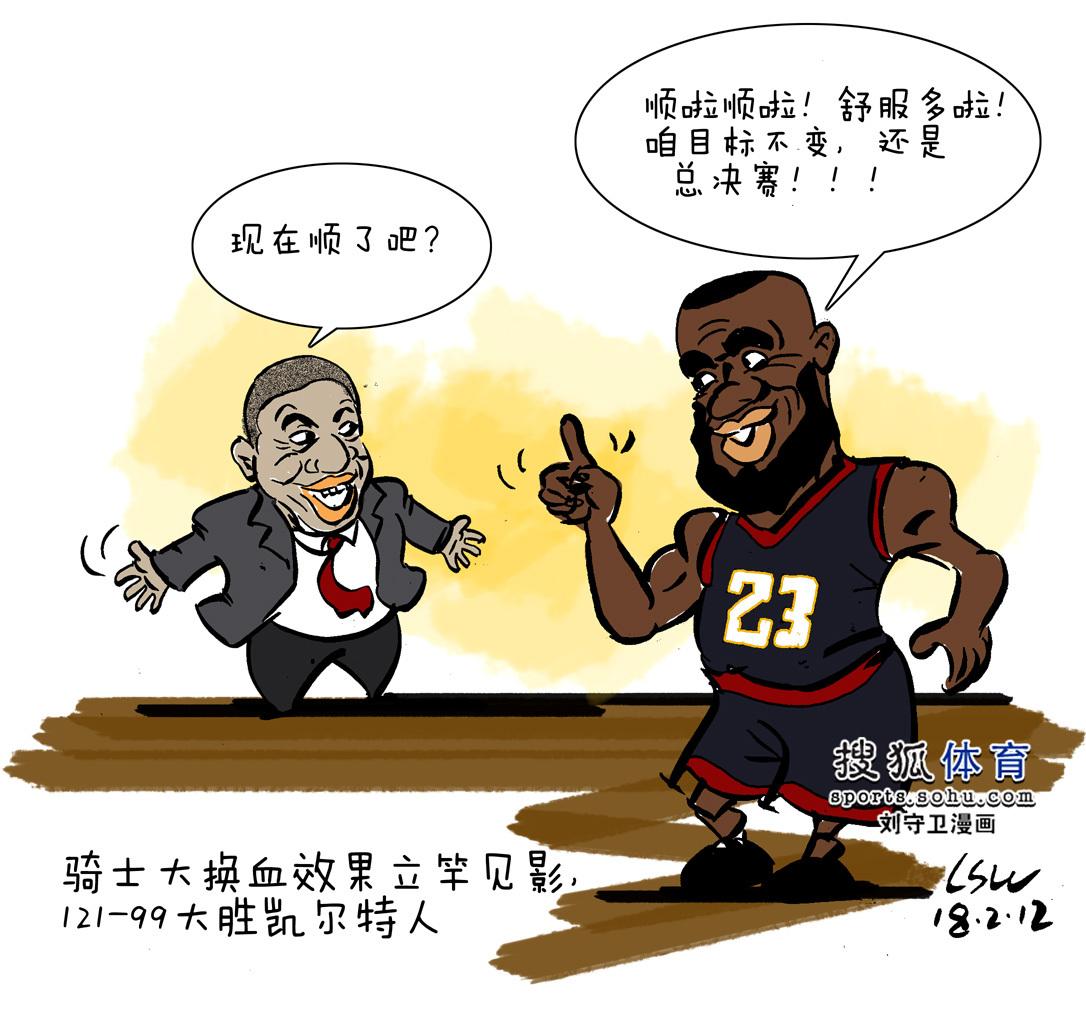 NBA漫画:骑士变阵立竿见影 客场大胜凯尔特人
