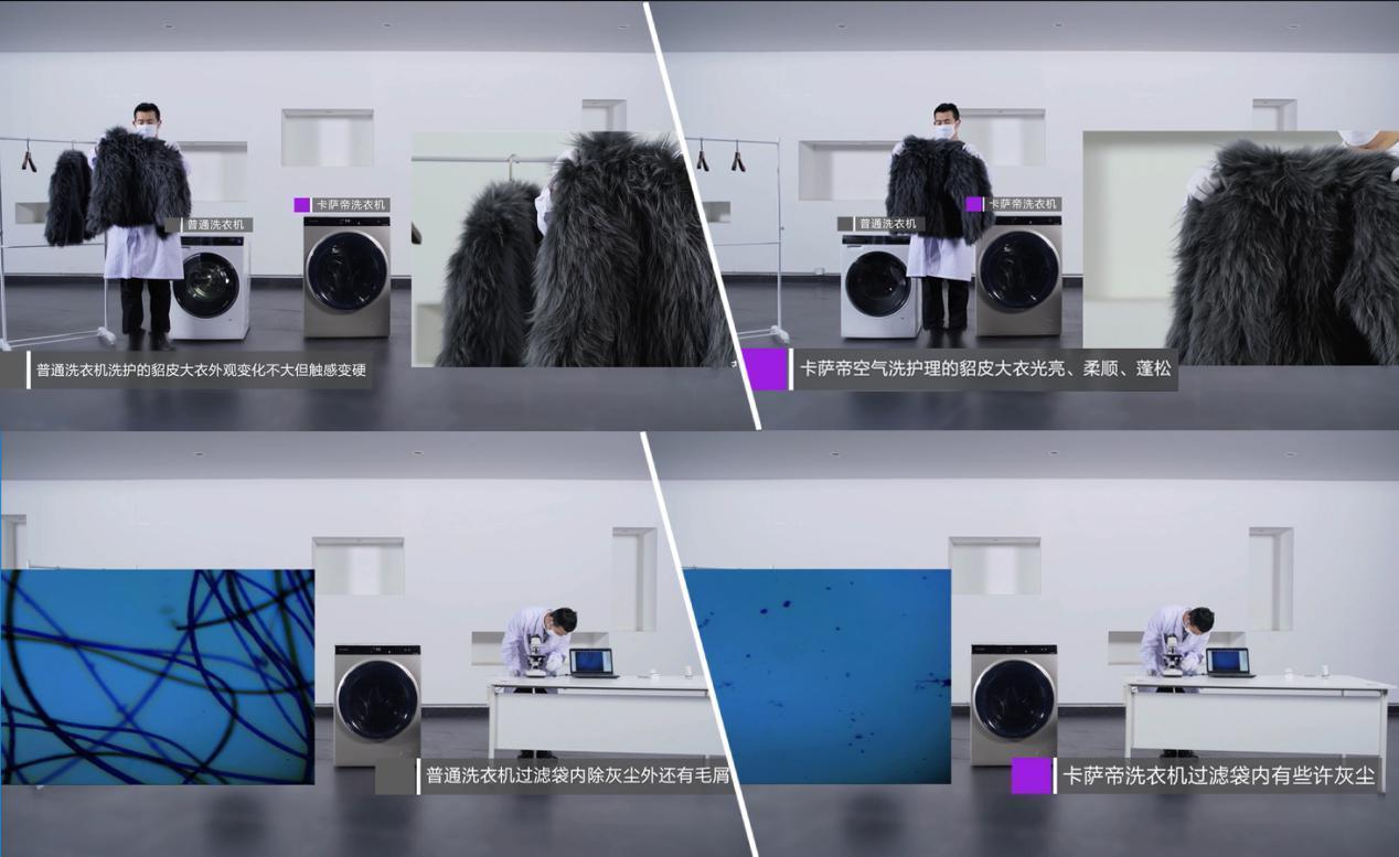 高端面料真不能机洗?卡萨帝因此发明空气洗