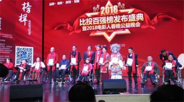 辽宁大连王杰夫荣获中国最具有影响力的残疾人