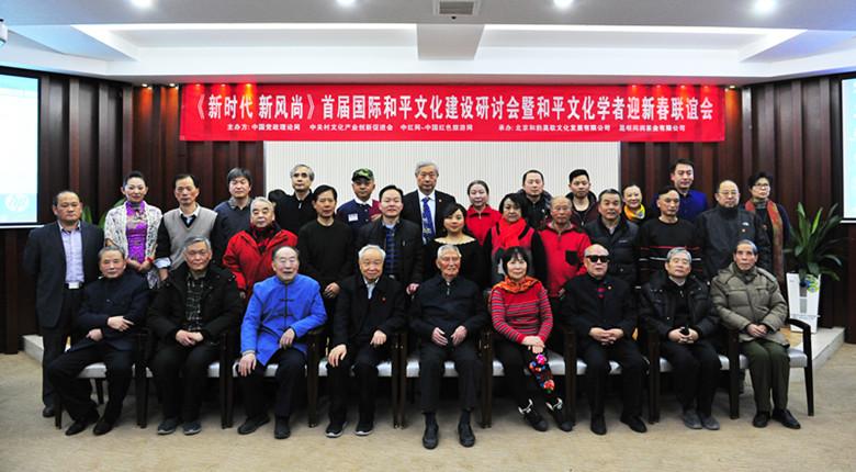 《新时代新风尚》首届国际和平文化建设研讨会在中央社会主义学院举行