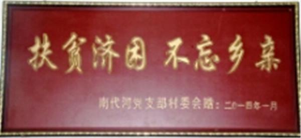 河北行健公司董事长 慈善家 董铁棍为孤寡老人春节送温暖