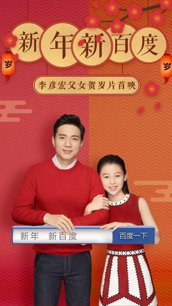 李彦宏与女儿拜年写真曝光 除夕将推贺岁片的照片 - 4