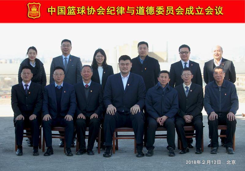 篮协纪律与道德委员会成立 姚明:营造风清气正环境