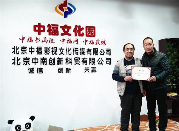 当代潜力书法家李雪鸿受聘中福书画院副院长