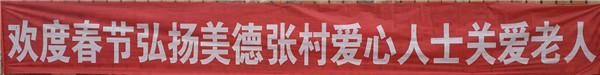"""任丘市石门桥镇张村爱心企业家开展春节""""送温暖 献爱心""""慰问活动"""
