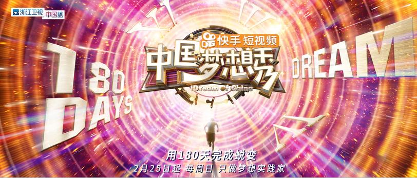 浙江卫视《中国梦想秀》新年发刊词:梦想,是人生的燃料