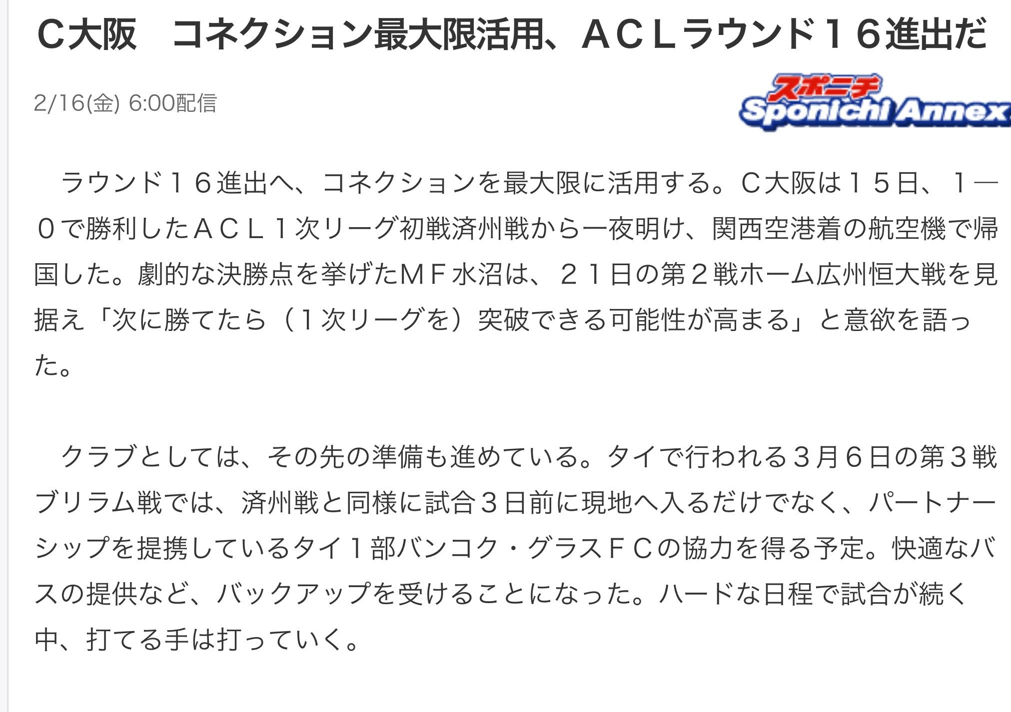 大阪成亚冠日本球队领头羊 豪言次战必赢恒大