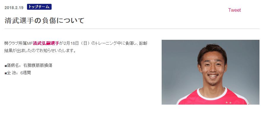 大阪樱花官宣核心伤停6周 确定将无缘出战恒大