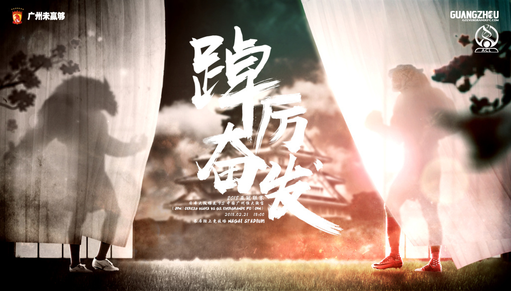 恒大发布客战樱花海报:踔厉奋发 全取三分(图)