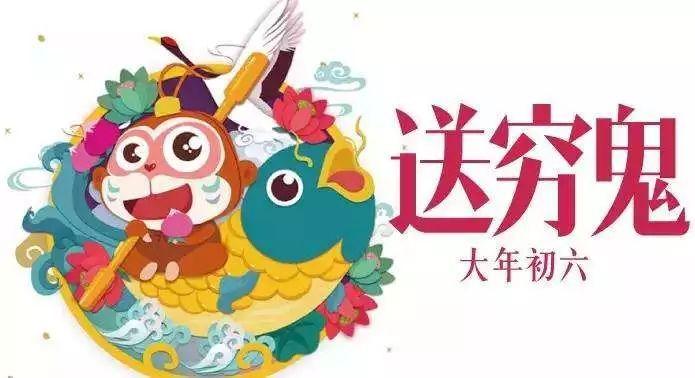 正月初六祝福语 新年初六拜年吉祥话