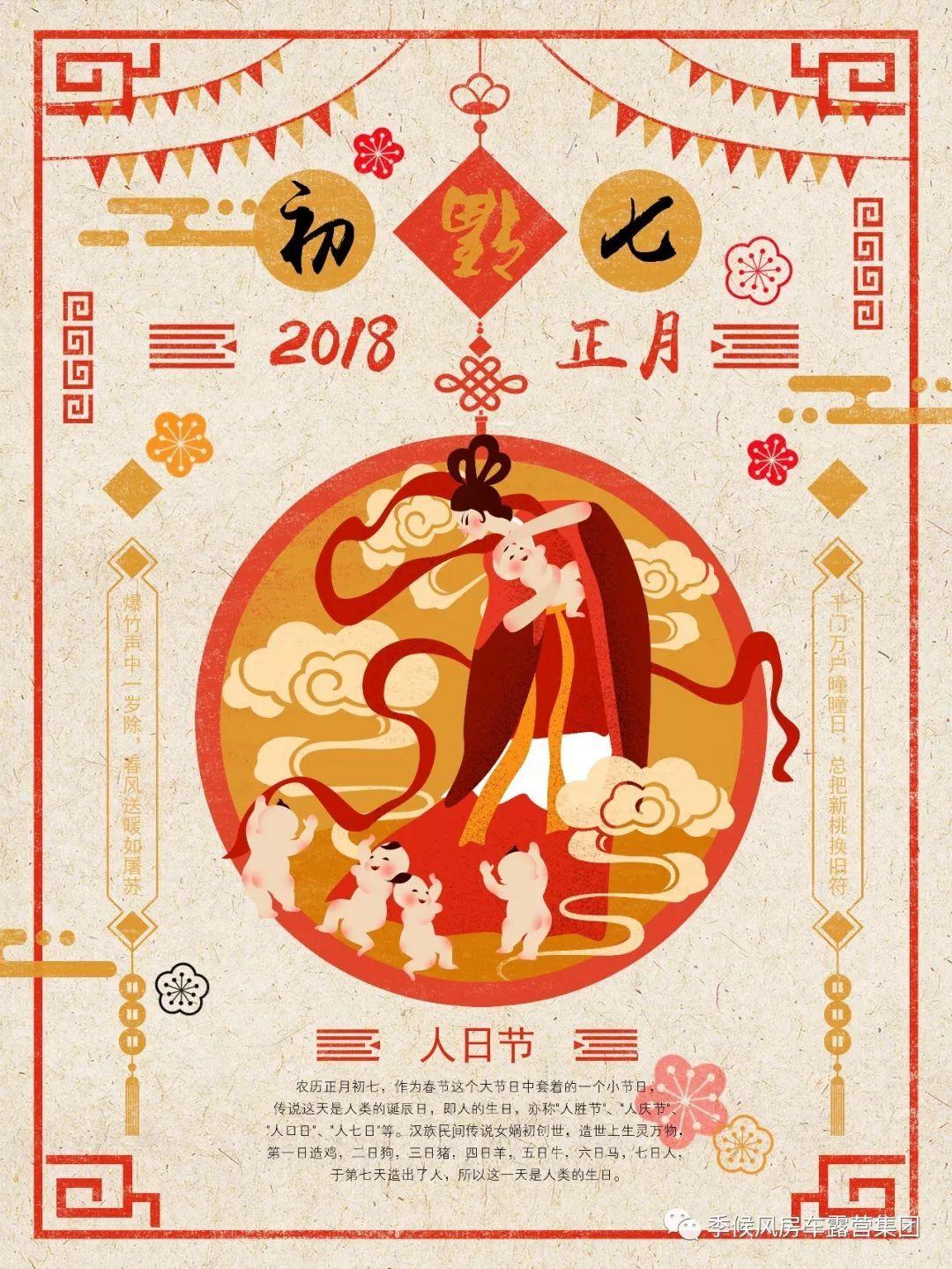 """正月初七】年初七""""人日节""""传说这天是人类的诞辰日哦!"""