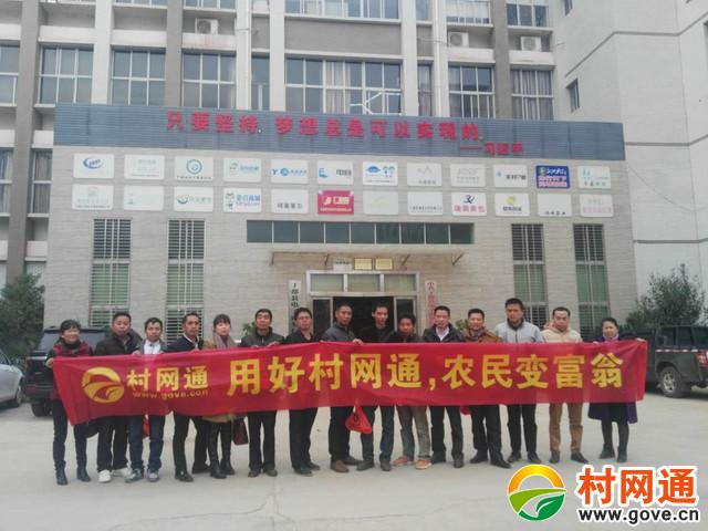 热烈祝贺村网通赣州市峰会于都分会取得...