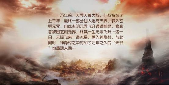 上仙排行_2013风光无限《封天》排行榜上仙汇聚_网络游戏_新浪游戏_新浪网