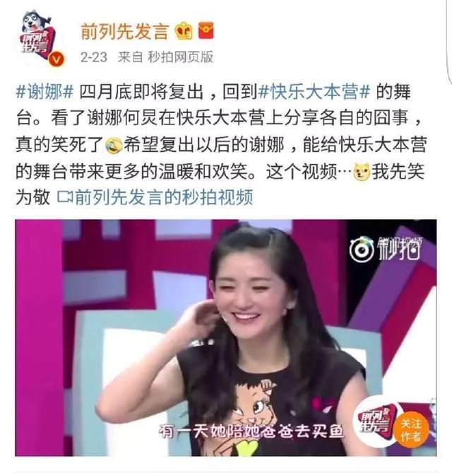 谢娜被爆产后复出!4月即将回归湖南卫视!拯救收视低迷的快本!
