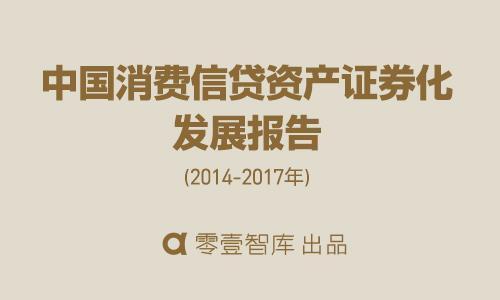 中国消费信贷资产证券化发展报告:3年增长154倍!