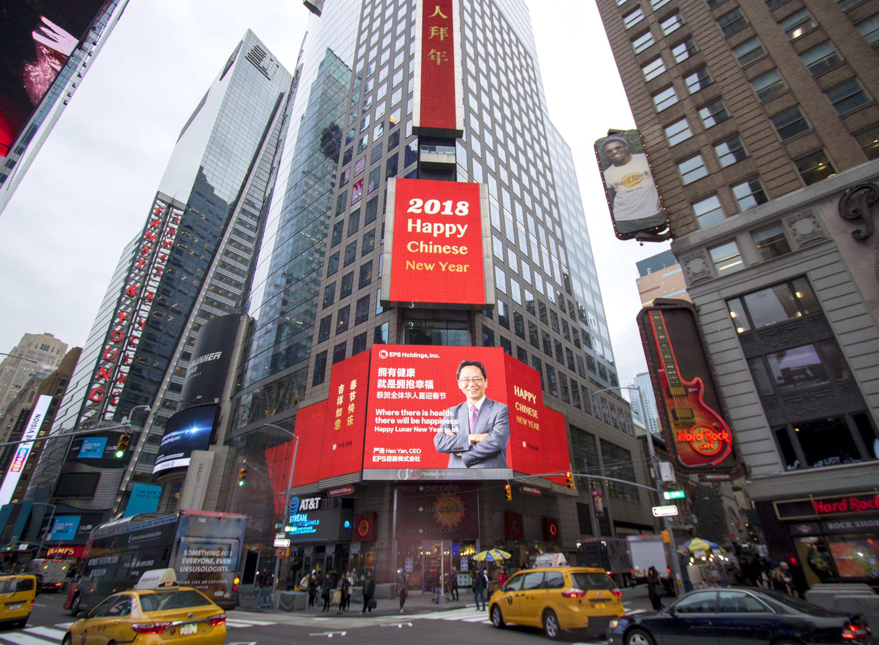 全球华人大拜年 纽约劲吹华人风