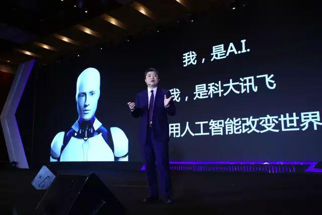 李星:校办企业中的奇迹,科大讯飞会成为AI巨头吗?