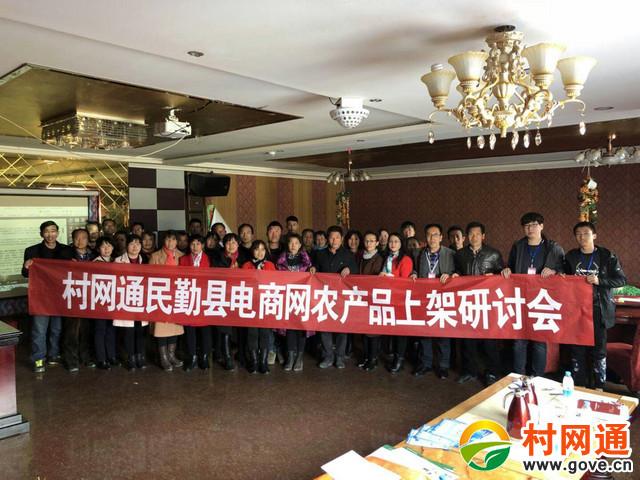 民勤村網通電商網農產品上架研討會議隆重召開