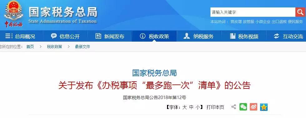 """余姚会计培训:4月1日起,这些办税事项""""最多跑一次""""!"""