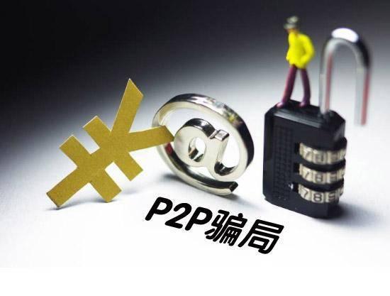 「P2P内幕」资深内部人终于说出了P2P骗局的三个大坑……