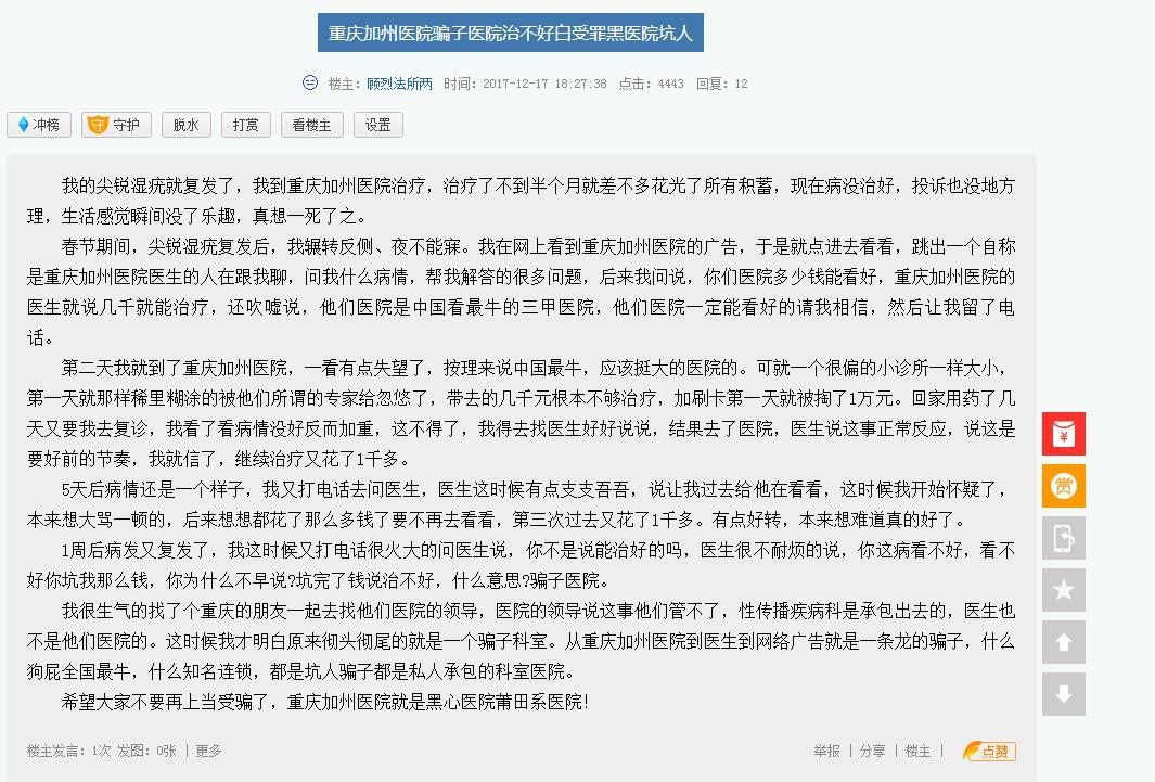 重庆加州医院骗子医院治不好白受罪黑医院坑人