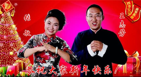 大同有对夫妻笑星王志芳和张敏