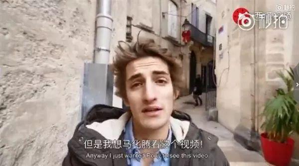 法国小哥吐槽无法使用微信 马化腾作回应的照片