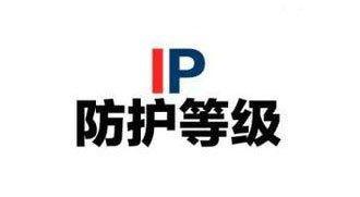 IP防护等级测试丨IP防护检测标准和项目