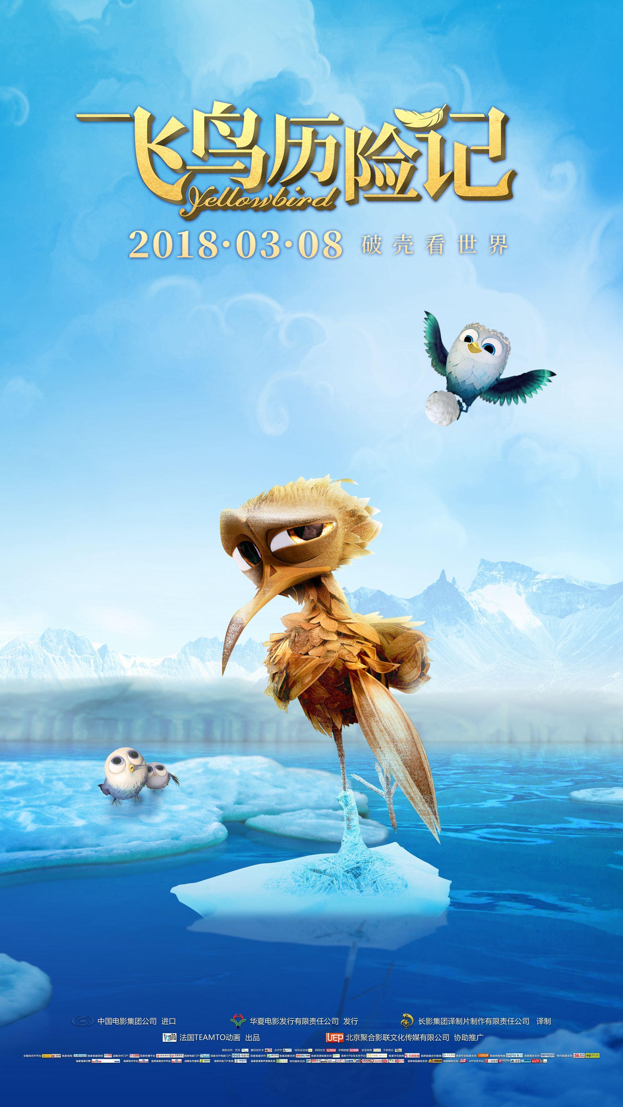 《飞鸟历险记》发预告海报 菜鸟冒险迁徙逆天飞翔