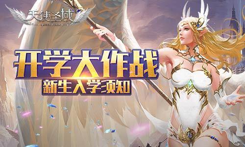 魔幻次世代MMORPG手游《天使圣域》萌新入学须知
