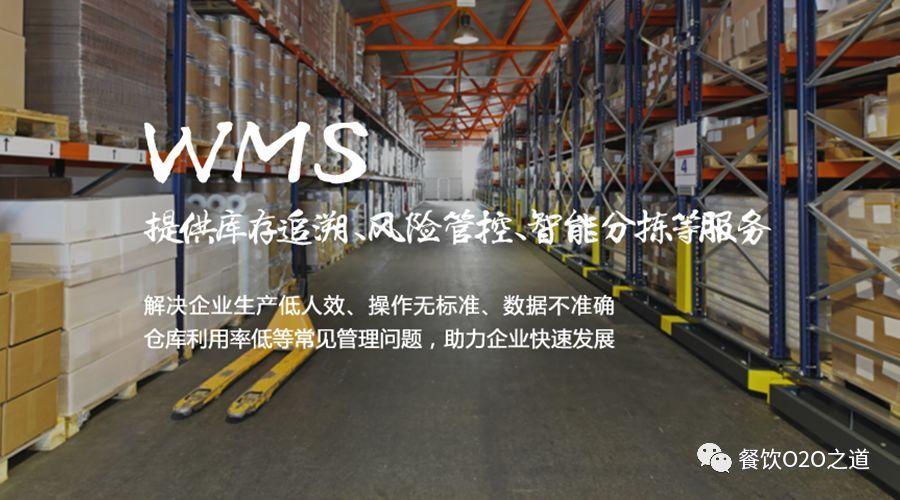 哗啦啦重磅推出餐饮WMS仓库管理系统  提升效率撬动行业变革