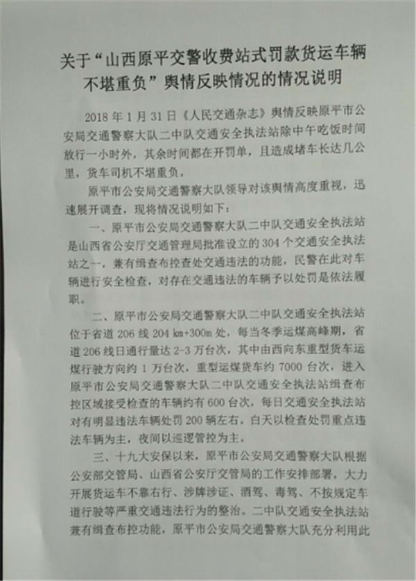 """关于""""山西原平交警收费站式罚款货运车辆不堪重负""""的情况说明"""