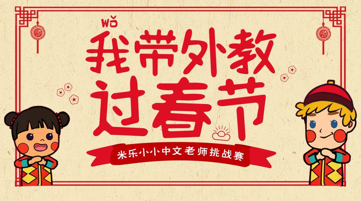 """米乐英语""""我带外教过春节""""师生角色互换_不一样的英语学习体验"""