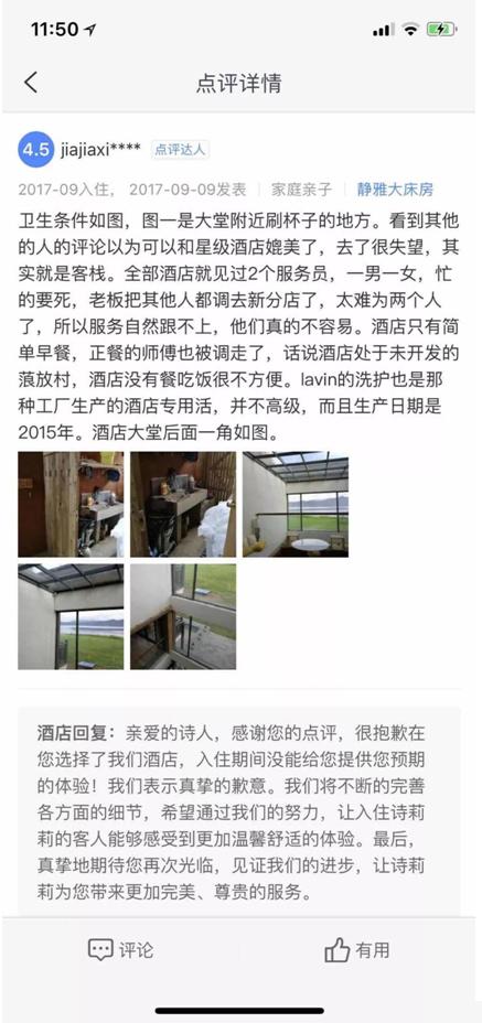 诗莉莉被吐槽背后:民宿情怀后的管理无能-焦点中国网