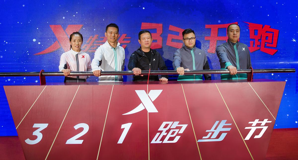 悦跑圈联合特步开启321跑步节,权威发布跑步圣地白皮书