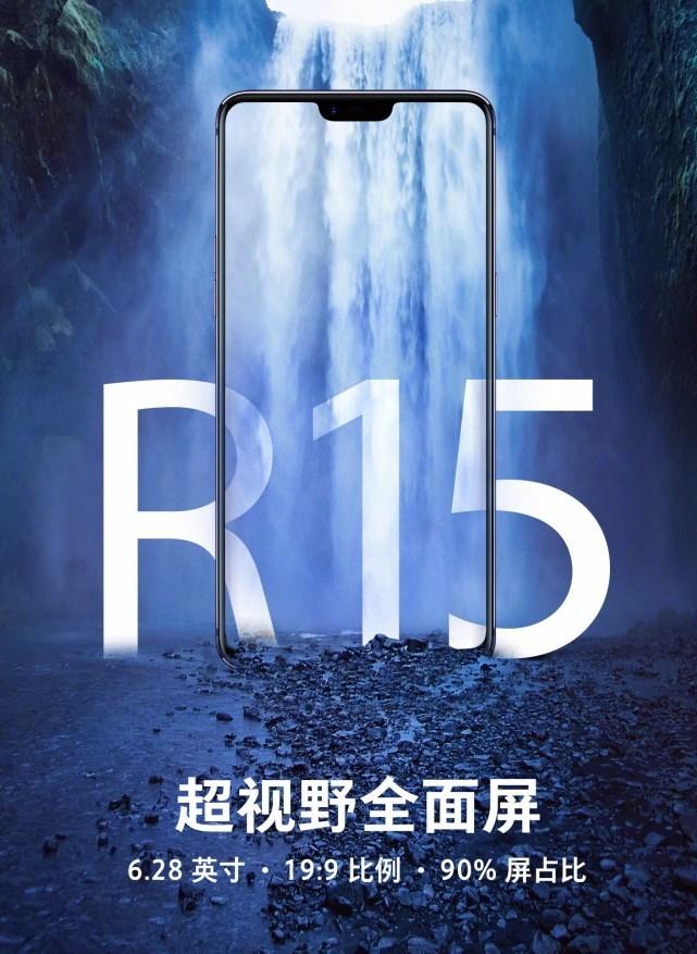 3月19日OPPO R15/vivo X21齐发布 刘海屏大战开启的照片 - 2
