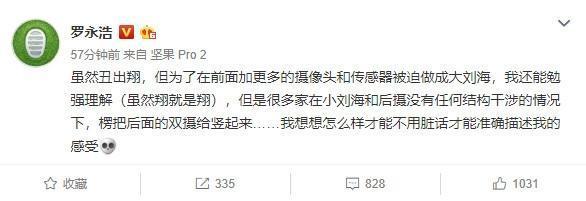 罗永浩:刘海屏虽然丑出翔 竖排双摄才不能忍的照片 - 3