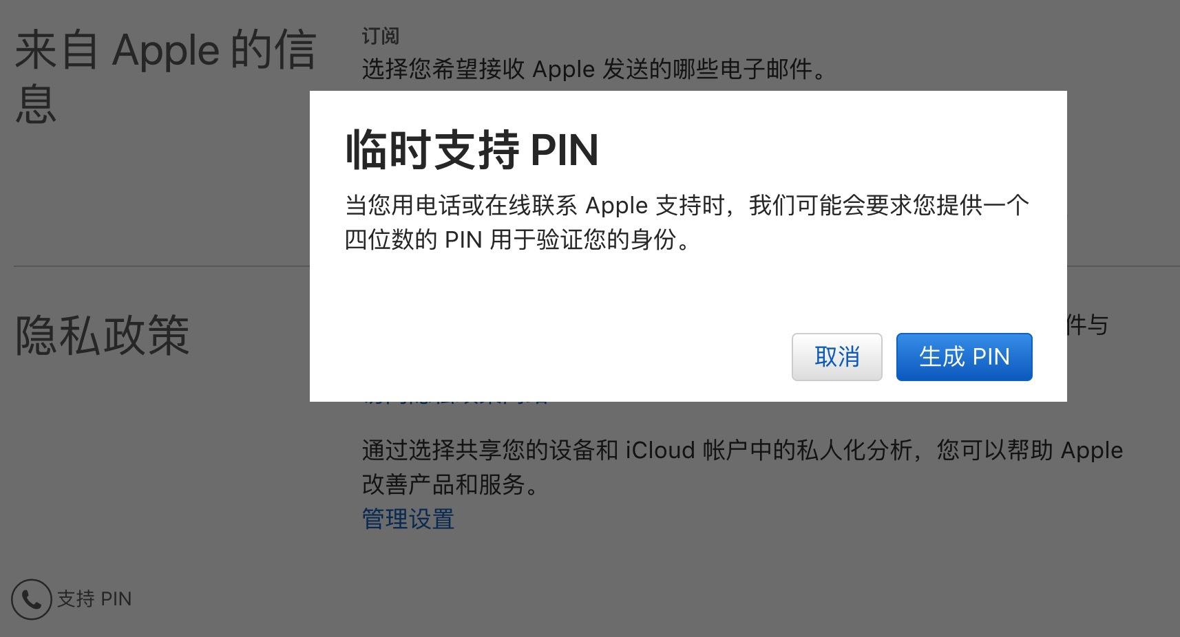 用户称苹果技术顾问窃取用户信息并敲诈勒索的照片 - 6