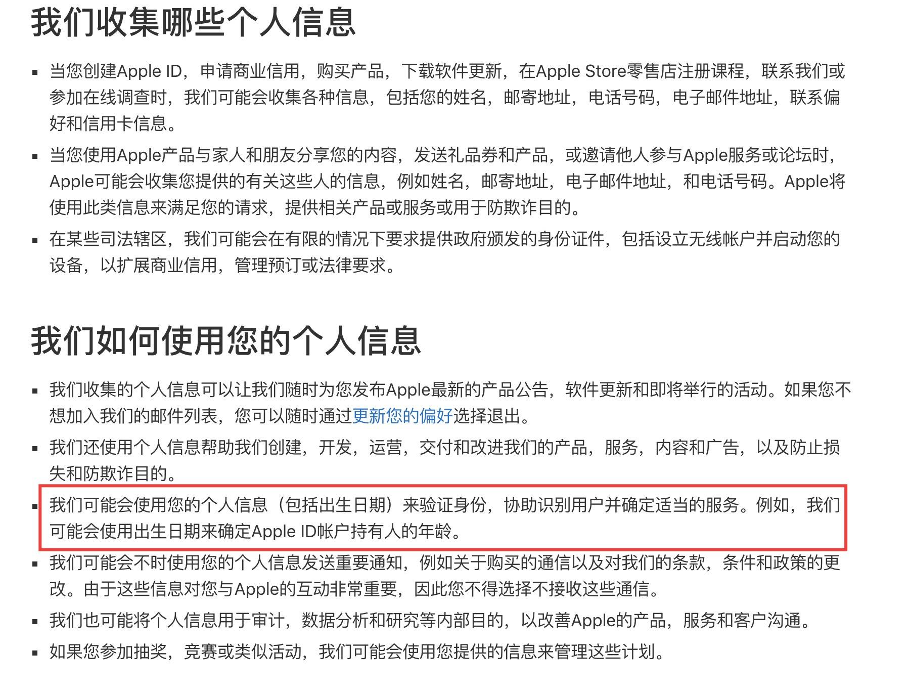 用户称苹果技术顾问窃取用户信息并敲诈勒索的照片 - 5