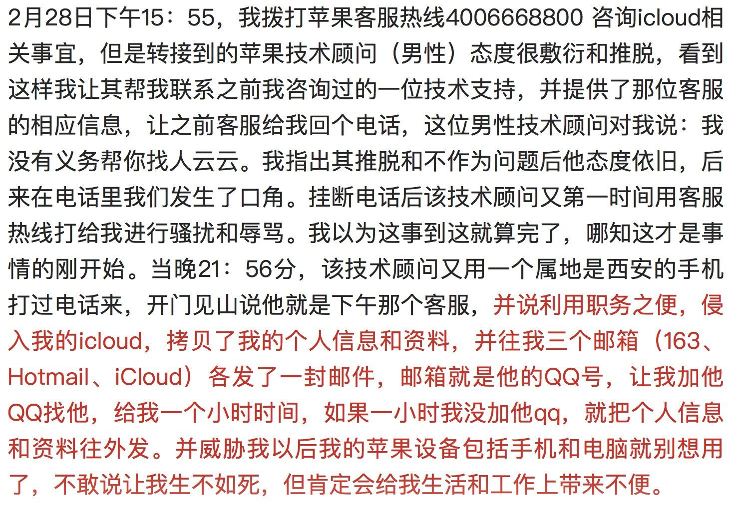 用户称苹果技术顾问窃取用户信息并敲诈勒索的照片 - 2