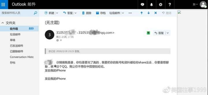 用户称苹果技术顾问窃取用户信息并敲诈勒索的照片 - 3