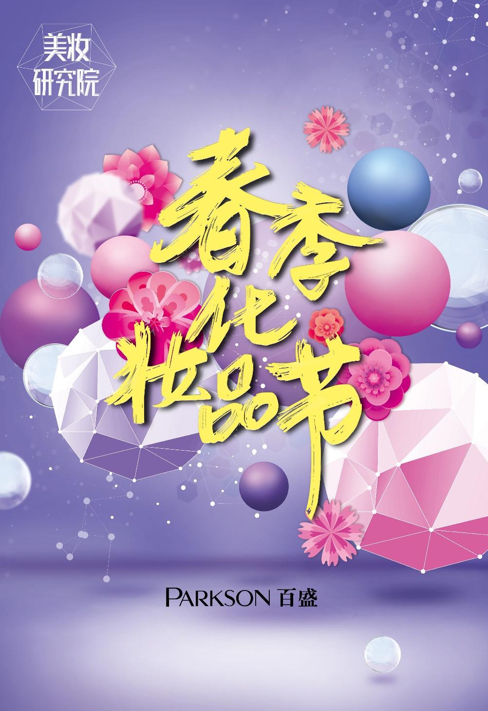 百盛开启2018美丽盛宴:春季化妆品节缤纷来袭