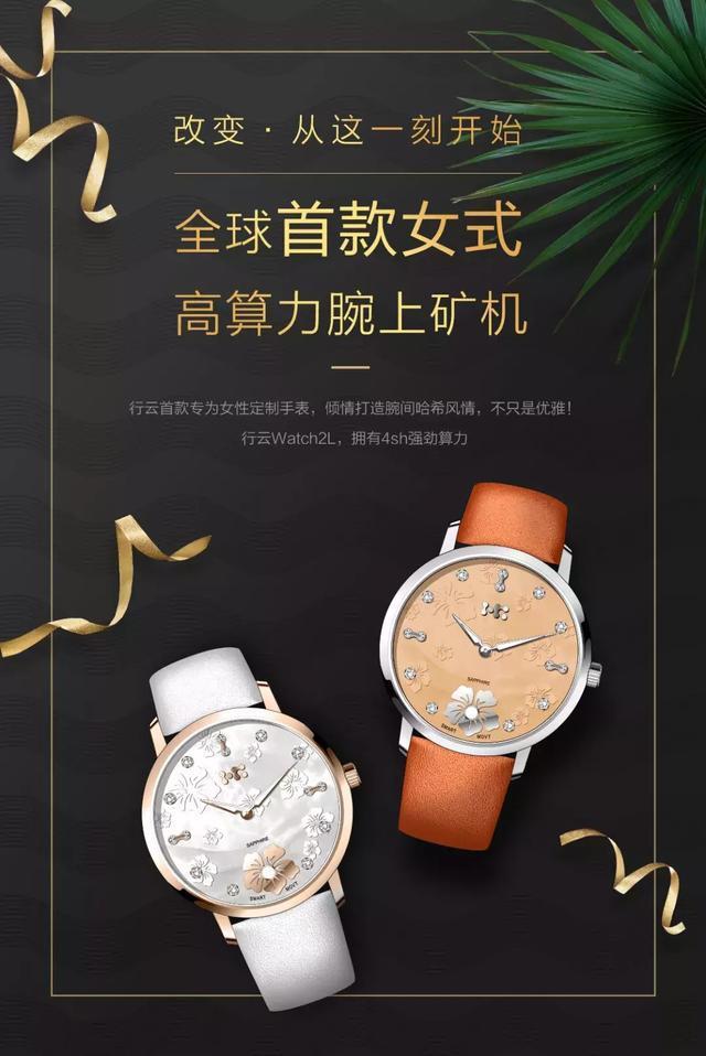 李冰冰、佟丽娅自称区块链新手,因为她们还不知道这款女士挖矿手表行云Watch2L